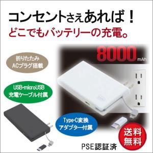 モバイルバッテリー microUSB AC充電付き 8000mAh|isfactory
