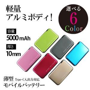 ウイルコム 薄型 モバイルバッテリー5000mAh ウィルコム|isfactory