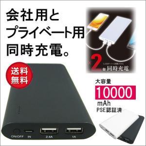 モバイルバッテリー microUSBスタンダード 10000mAh|isfactory