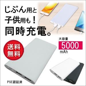 モバイルバッテリー microUSBスタンダード 5000mAh|isfactory