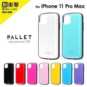 iPhone 11 Pro Max ケース 超軽量 極薄 耐衝撃 ハイブリッドケース PALLET AIR アイフォン11 proマックス|isfactory