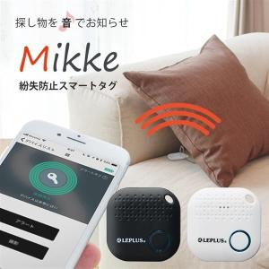Bluetooth  忘れ物防止 紛失防止タグ スマホで探す Mikkeみっけ  LP-IOTMKWH 盗難防止 GPS 探し物 LEPLUS isfactory