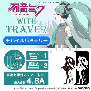 初音ミク with TRAVER×Willcom AC-USB 充電器 VOCALOID ボカロ 3台同時充電 折り畳み式 USBポート Type-Cポート 5V/4.8A AC100-240V 黒 ブラック 人気|isfactory