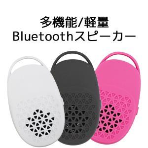 アウトレット 多機能/軽量Bluetoothスピーカー 3in1|isfactory