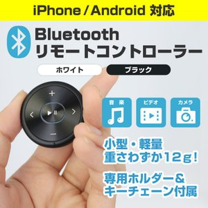 Bluetoothオーディオ マルチリモコン iphone/Androidに対応! isfactory