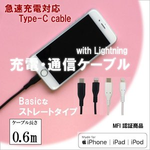充電ケーブル USB ケーブル Type-C to Lightning iphone用 0.6m|isfactory