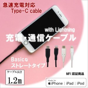 充電ケーブル USB ケーブル Type-C to Lightning iphone用 1.2m|isfactory