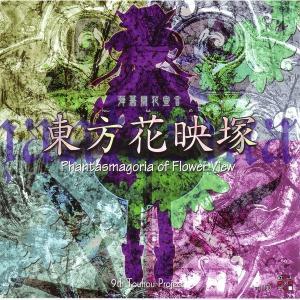 東方花映塚 〜Phantasmagoria of Flower View.[東方Project] [CD-ROM]|isfactory