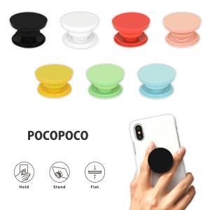 POCOPOCO POPUP スマホ スタンド バンカーリング リング グリップ 落下防止 iPhone android ホルダー ホールド 貼り付けタイプ ハンド かわいい カラフル|isfactory