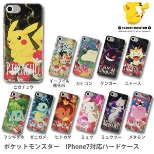 ポケットモンスター iPhone8/7/6s/6対応 ハードケース|isfactory