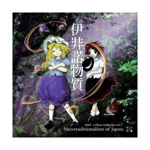 伊弉諾物質 〜 Neo-traditionalism of Japan.|isfactory