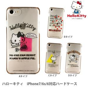 ハローキティ iPhone8/7/6s/6対応 ハードケース|isfactory