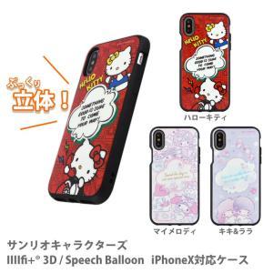 IIIIfit(イーフィット) サンリオキャラクターズ 3D Speech Balloon iPhoneXS/X対応ケース|isfactory