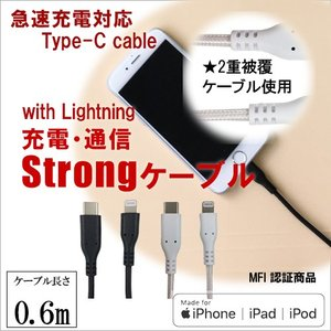 充電ケーブル USB タフケーブル Type-C to Lightning iphone用 0.6m|isfactory