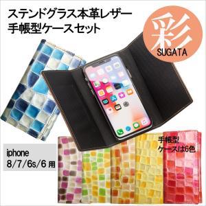 スマホケース 手帳型 彩 (SUGATA) iphone 8/7/6s/6 用 ステンドグラスレザーケース トレー ポケットセット|isfactory