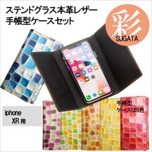 スマホケース 手帳型 彩 (SUGATA)  iphone XR 用 ステンドグラスレザーケース トレー ポケットセット|isfactory