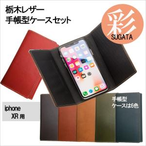スマホケース  手帳型 彩 (SUGATA)  iphone XR 用 牛本革ケース トレー ポケットセット|isfactory