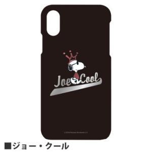 ピーナッツ スヌーピー iPhoneXR対応ハードケース ジョー・クール SNG-304C|isfactory