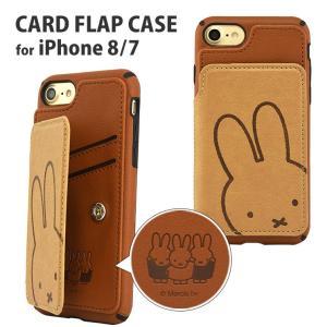 ミッフィー iPhone8/7対応 カードフラップケース カード収納ポケット付 ブラウン かわいい キャラクター|isfactory