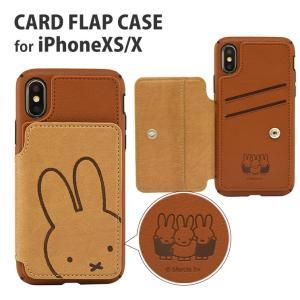 ミッフィー iPhoneXs/X対応 カードフラップケース カード収納ポケット付 ブラウン かわいい キャラクター|isfactory