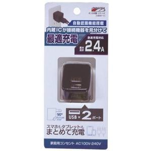 ACUSB電源スマートIC 2.4A 2ポート BK|isfactory
