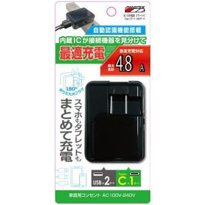 ACUSB電源スマートIC(Type-Cポート+USBポート) 4.8A 2ポート BK|isfactory