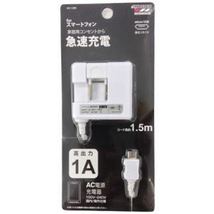 スマホ充電器 MicroUSB ホワイト マイクロUSB 出力1A|isfactory