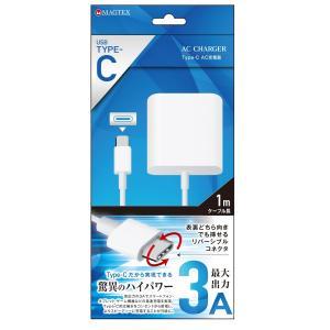 スマホ充電器 AC充電器Type-C ホワイト|isfactory