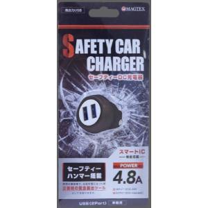 緊急脱出ツール DC/USBソケット4.8A セーフティーハンマー|isfactory