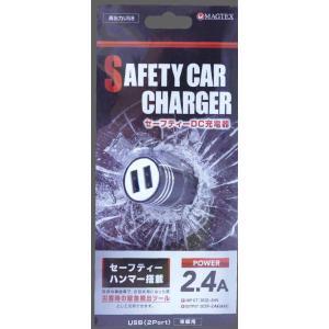 緊急脱出ツール  DC/USBソケット2.4A セーフティーハンマー|isfactory