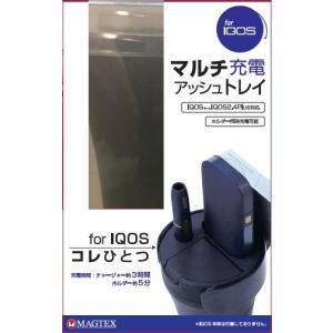 加熱式たばこ IQOS用マルチチャージャー アッシュトレイ|isfactory