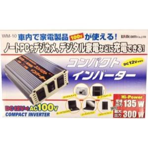 車載インバーター コンパクト インバーター 135W|isfactory
