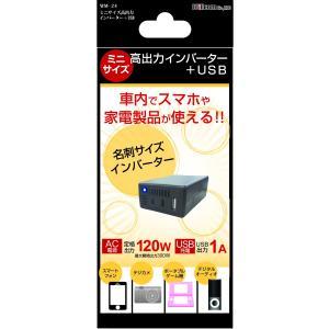 車載インバーター ミニサイス゛高出力 インバーター+USB isfactory