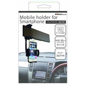 送料無料 スマートフォン用 バックミラー用携帯ホルダー|isfactory