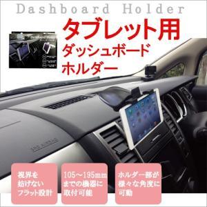 送料無料 車載ホルダー タブレット用ダッシュボードホルダー|isfactory