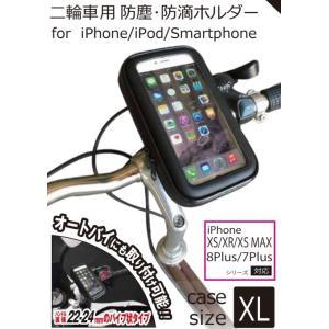 送料無料 スマホホルダー  自転車 バイク用 防滴・防塵用 スマートフォン用ホルダー(XL) isfactory