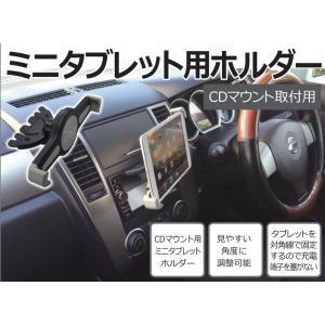 送料無料 CDマウント用タブレットホルダー|isfactory