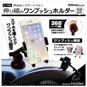 送料無料 車載ホルダー 伸び縮みワンプッシュホルダー|isfactory