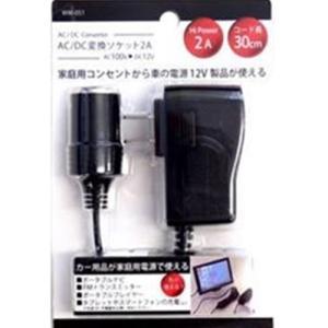 送料無料 AC/DC変換ソケット isfactory