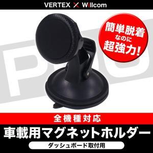 送料無料 Willcom PDG車載用 最強マグネットホルダー(ダッシュボード取付用)|isfactory
