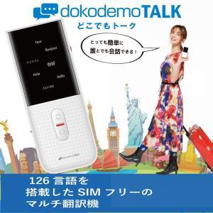 どこでもトークはSIMフリーの軽量小型音声翻訳機。 音声入力・音声出力・テキスト表示は31各国語に対...