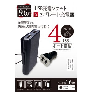 充電ソケット & セパレート充電器 4USBポート搭載|isfactory