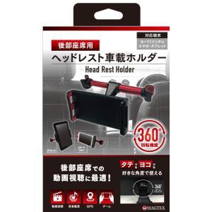後部座席用ネックレストホルダー|isfactory