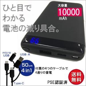 モバイルバッテリー 大容量 軽量 コンパクト 残量表示 4in1 マルチケーブル50cm付属 10000mAh ブラック|isfactory