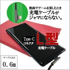 スマホ ケーブル  L型 USB 充電ケーブル Type-C  2.4A 0.6m|isfactory