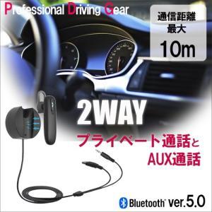 ハンズフリー通話 イヤホン PDG ブルートゥース Bluetooth AUX使用タイプ ワイヤレス|isfactory
