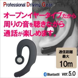 ハンズフリー通話 イヤホン PDG ブルートゥース Bluetooth オープンイヤータイプ ワイヤレス|isfactory