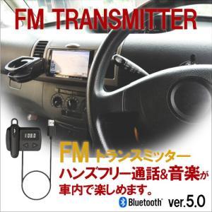 ハンズフリー通話 PDG ブルートゥース Bluetooth FMトランスミッタータイプ ワイヤレス|isfactory