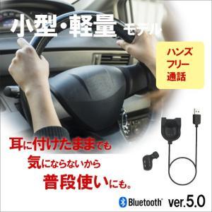 ハンズフリー通話 PDG ブルートゥース Bluetooth コンパクトサイズ ワイヤレス|isfactory