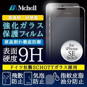 高透明・高感度タッチガラスフィルム iPhoneSE/5s/5c/5用 0.15mm クリア|isfactory